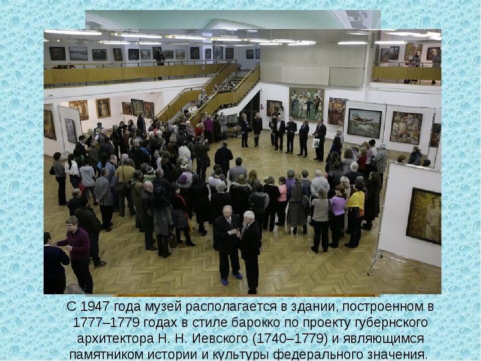 С 1947 года музей располагается в здании, построенном в 1777–1779 годах в сти...