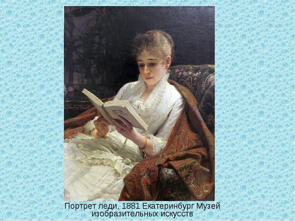 Портрет леди, 1881 Екатеринбург Музей изобразительных искусств