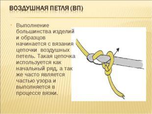 Выполнение большинства изделий и образцов начинается с вязания цепочки воздуш