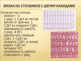 Количество петель - любое + 3 1 ряд: 1 СДН из яптой петли от крючка, 1 СДН из