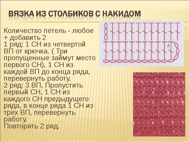Количество петель - любое + добавить 2 1 ряд: 1 СН из четвертой ВП от крючка....
