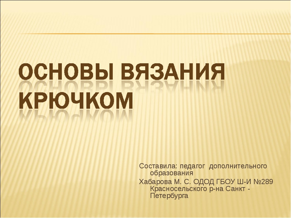 Составила: педагог дополнительного образования Хабарова М. С. ОДОД ГБОУ Ш-И №...