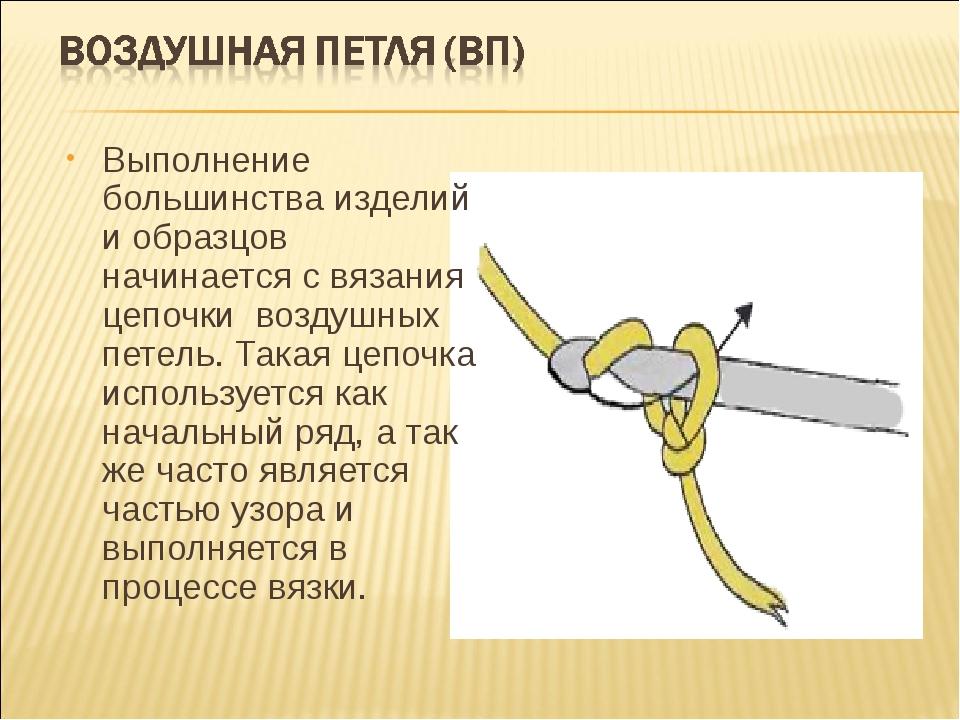 Выполнение большинства изделий и образцов начинается с вязания цепочки воздуш...