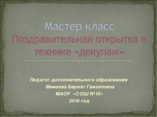 Педагог дополнительного образования Мамаева Барият Гамзатовна МАОУ «СОШ №10»