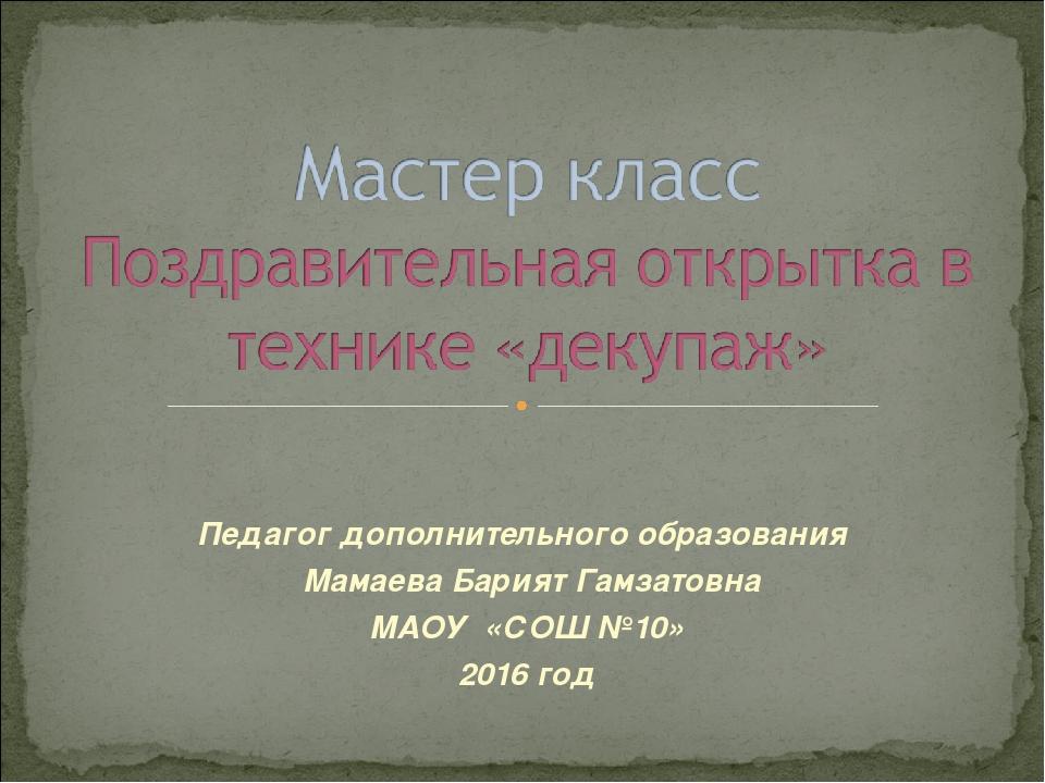 Педагог дополнительного образования Мамаева Барият Гамзатовна МАОУ «СОШ №10»...