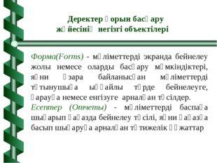 Форма(Forms) - мәліметтерді экранда бейнелеу жолы немесе оларды басқару мүмкі
