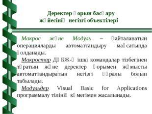 Макрос және Модуль – қайталанатын операцияларды автоматтандыру мақсатында қол
