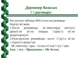 Кез келген таблица MSAccess екі режимде берілуі мүмкін: Кесте режимінде, мәлі