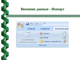 Внешние данные - Импорт