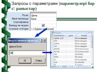 * Запросы с параметрами (параметрлері бар сұраныстар)
