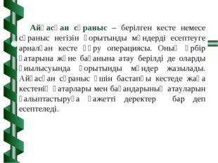 Айқасқан сұраныс – берілген кесте немесе сұраныс негізін қорытынды мәндерді е