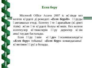 Есеп беру Microsoft Office Access 2007 іс жүзінде кез келген күрделі дәрежеде