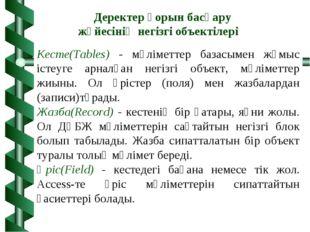 Кесте(Tables) - мәліметтер базасымен жұмыс істеуге арналған негізгі объект, м