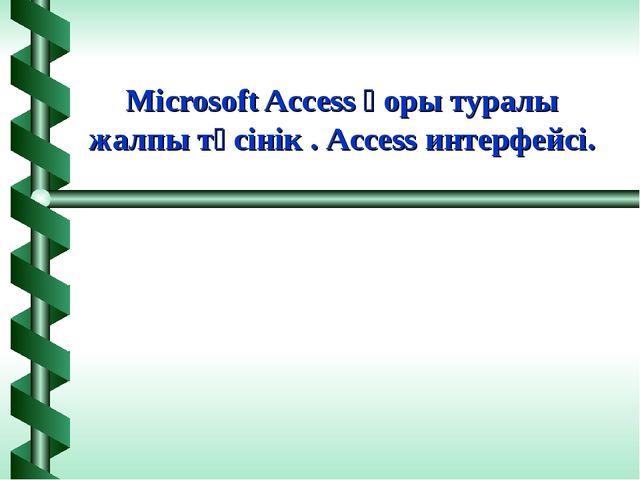 Microsoft Access қоры туралы жалпы түсінік . Access интерфейсі.