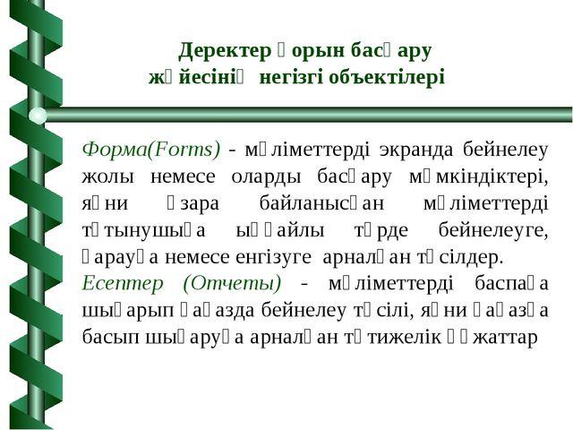 Форма(Forms) - мәліметтерді экранда бейнелеу жолы немесе оларды басқару мүмкі...