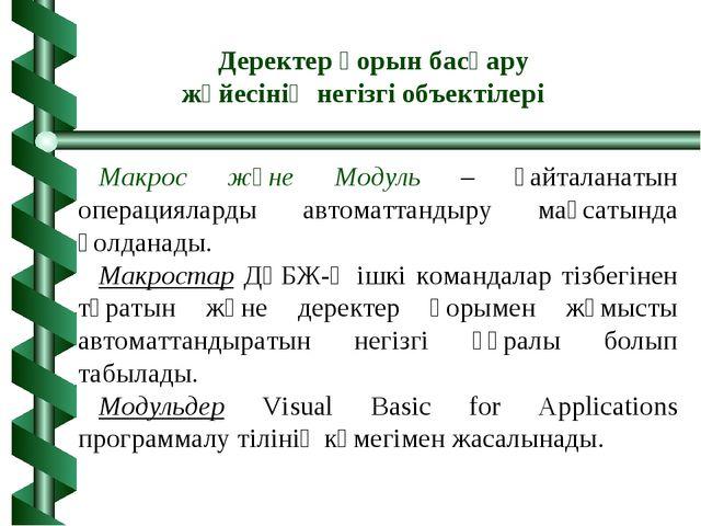 Макрос және Модуль – қайталанатын операцияларды автоматтандыру мақсатында қол...