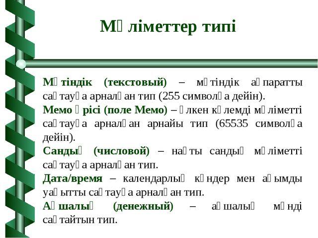Мәтіндік (текстовый) – мәтіндік ақпаратты сақтауға арналған тип (255 символға...