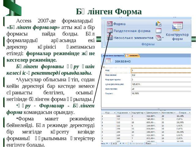 Access 2007-де формалардың «Бөлінген формалар» атты жаңа бір формасы пайда бо...