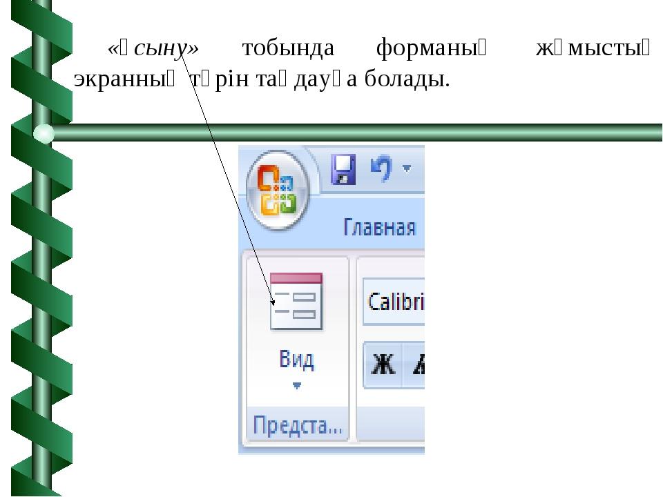 «Ұсыну» тобында форманың жұмыстық экранның түрін таңдауға болады.