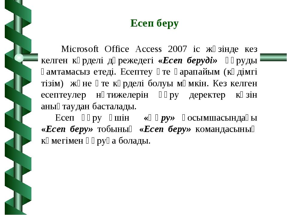 Есеп беру Microsoft Office Access 2007 іс жүзінде кез келген күрделі дәрежеде...