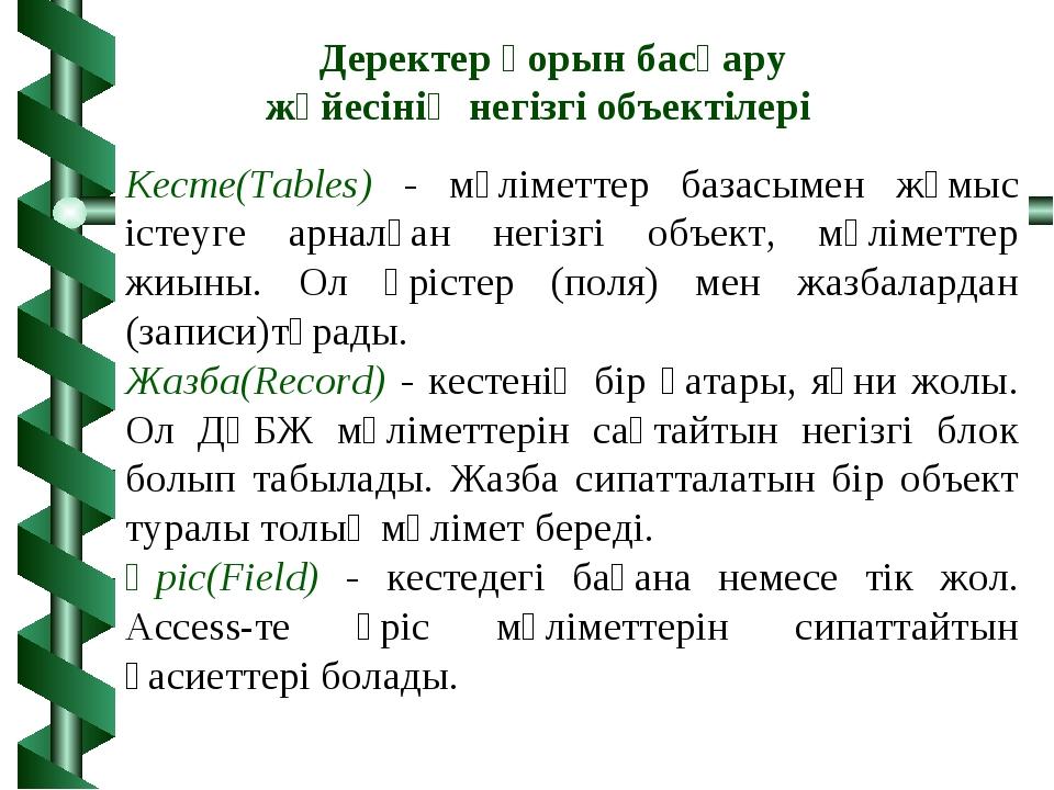 Кесте(Tables) - мәліметтер базасымен жұмыс істеуге арналған негізгі объект, м...