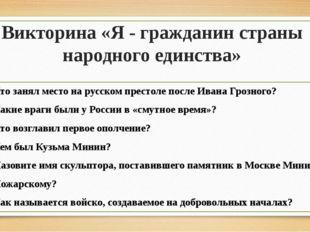 Викторина «Я - гражданин страны народного единства»  Кто занял место на русс
