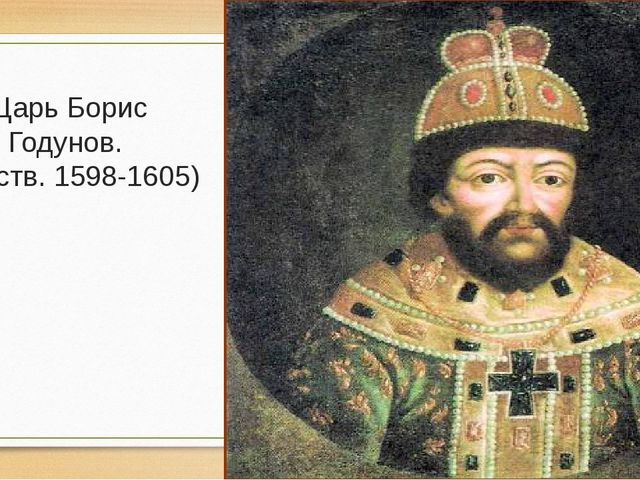Царь Борис Годунов. (царств. 1598-1605)