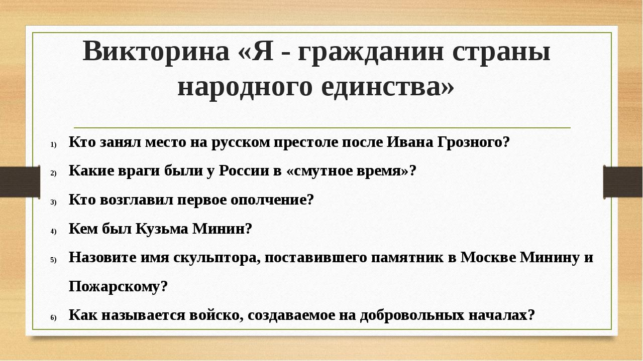 Викторина «Я - гражданин страны народного единства»  Кто занял место на русс...