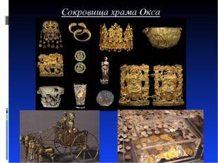 Сокровища храма Окса