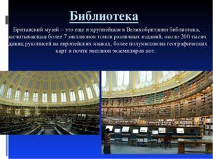 Библиотека Британский музей – это еще и крупнейшая в Великобритании библиотек