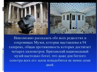 Невозможно рассказать обо всех редкостях и сокровищах Музея, которые выставле