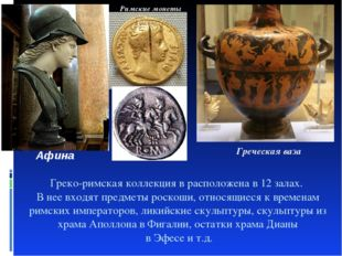 Греко-римская коллекция в расположена в 12 залах. В нее входят предметы роско