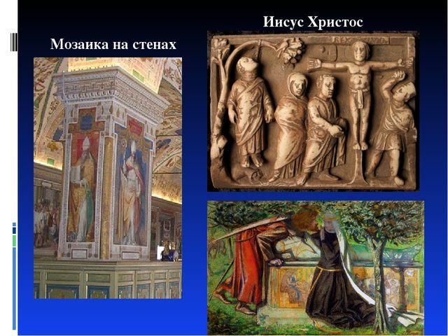 Иисус Христос Мозаика на стенах