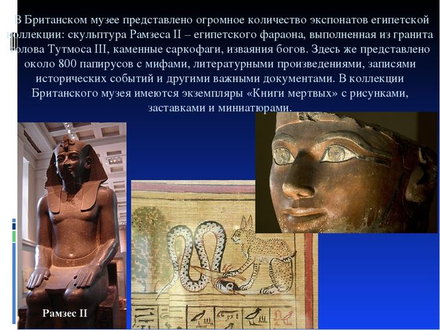 В Британском музее представлено огромное количество экспонатов египетской ко...