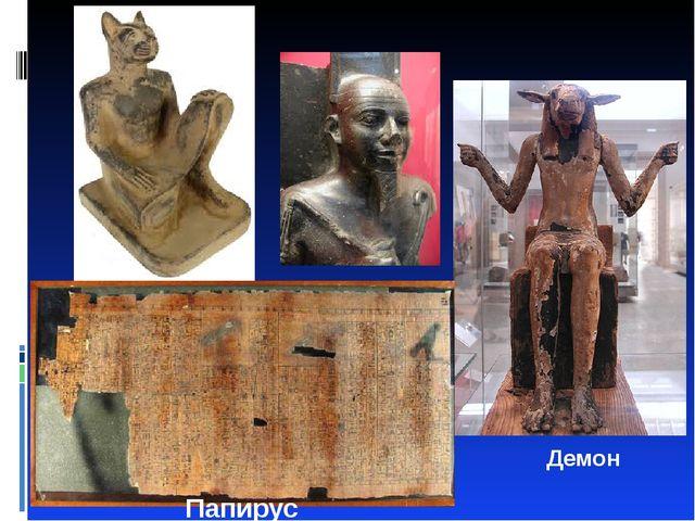 Демон Папирус