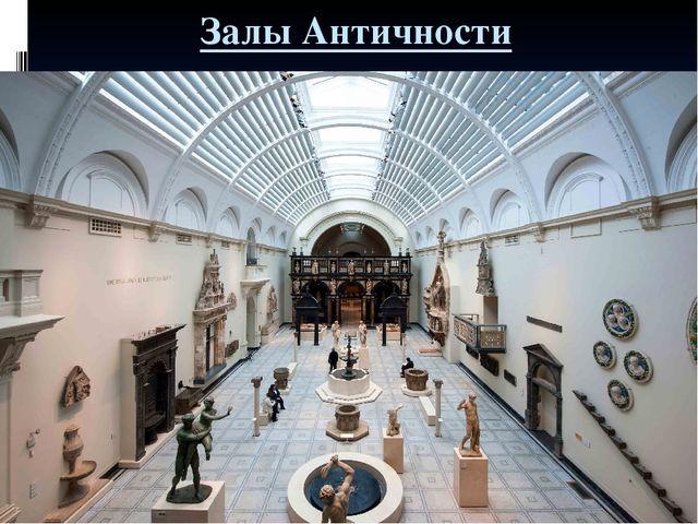 Залы Античности