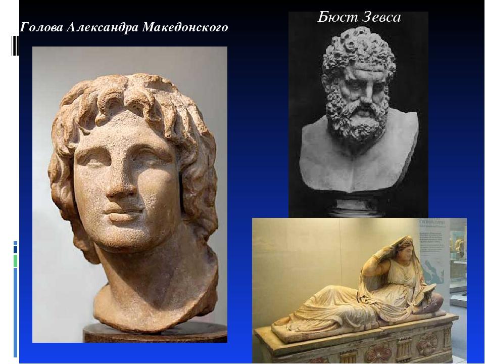 Голова Александра Македонского Бюст Зевса