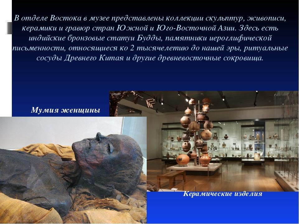 В отделе Востока в музее представлены коллекции скульптур, живописи, керамики...