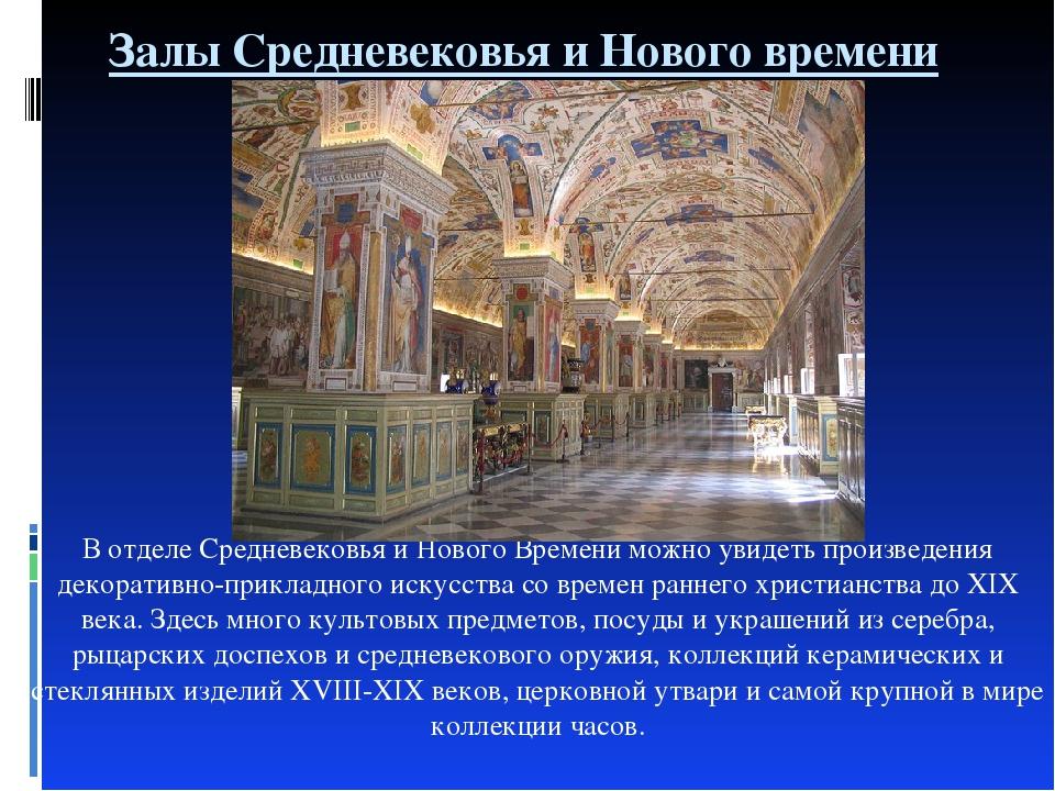 Залы Средневековья и Нового времени В отделе Средневековья и Нового Времени м...
