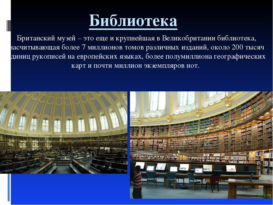 Библиотека Британский музей – это еще и крупнейшая в Великобритании библиотек...