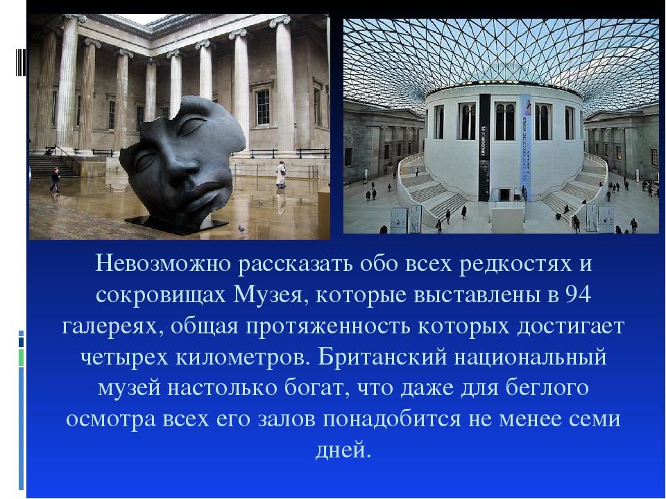 Невозможно рассказать обо всех редкостях и сокровищах Музея, которые выставле...