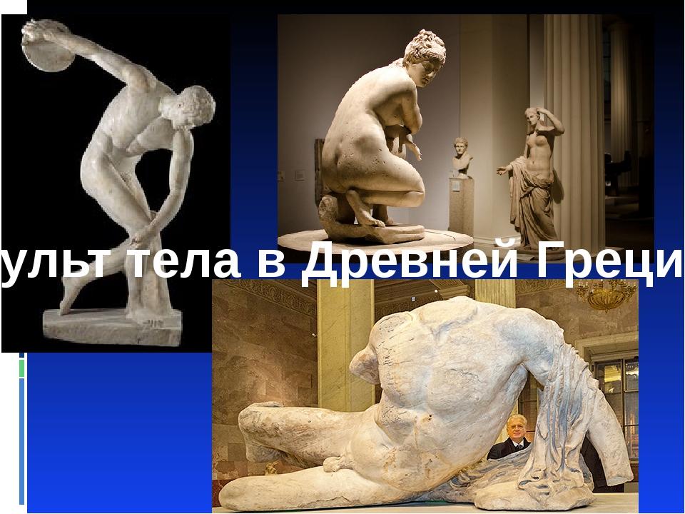 Культ тела в Древней Греции