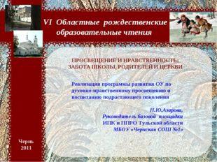 VI Областные рождественские образовательные чтения Чернь 2011 ПРОСВЕЩЕНИЕ И Н