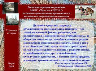Чернь 2011 Страницы истории Страницы истории Чернь 2011 Духовное единство на