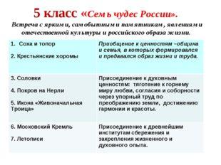 5 класс «Семь чудес России». Встреча с яркими, самобытными памятникам, явлени