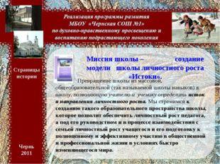 Чернь 2011 Страницы истории Страницы истории Чернь 2011 Миссия школы – создан