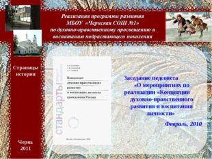 Чернь 2011 Страницы истории Страницы истории Чернь 2011 Заседание педсовета «