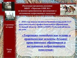 Чернь 2011 Страницы истории Страницы истории Чернь 2011 С 2010 года школа явл