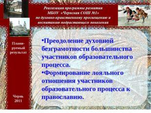 Чернь 2011 Страницы истории Плани-руемый результат Преодоление духовной безгр
