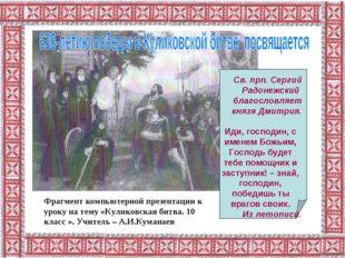 Св. прп. Сергий Радонежский благословляет князя Дмитрия. Иди, господин, с име